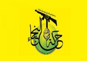 harakah al-nujaba irak