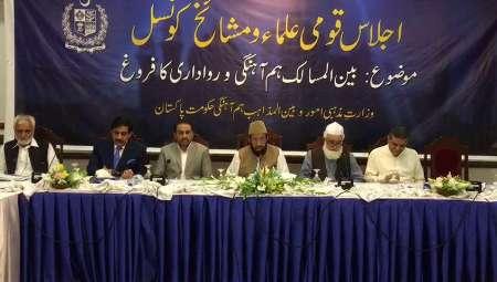seminar ulama pakistan
