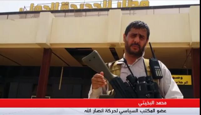 mohammad al-bukhairi di bandara hudaydah