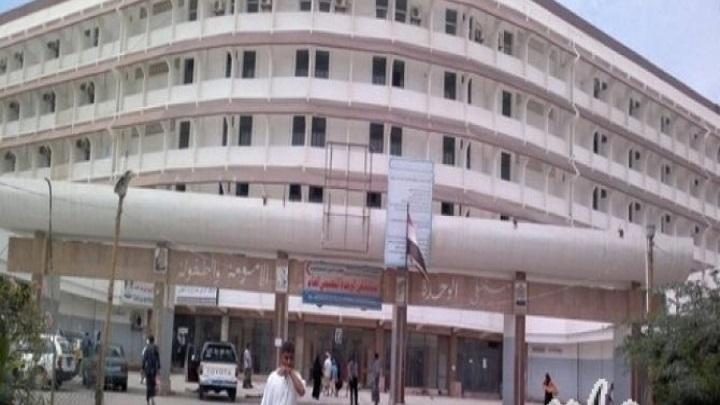 rumah sakit di aden yaman